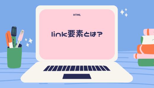 link要素とは? 分かりやすく解説します!