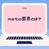 meta要素とは? 分かりやすく解説します!