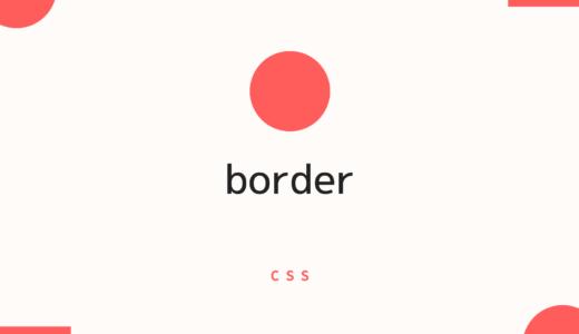[CSS] borderプロパティでボーダーをまとめて指定しよう!