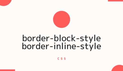 [CSS] border-block-style、border-inline-styleプロパティで書字方向に応じてボーダーのスタイルをまとめて指定しよう!