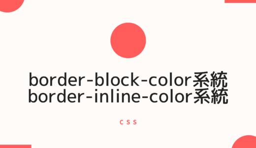 [CSS] border-block-color系統、border-inline-color系統のプロパティで書字方向に応じてボーダーの色を指定しよう!