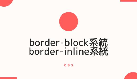 [CSS] border-block系統、border-inline系統のプロパティで書字方向に応じてボーダーの各辺を指定しよう!