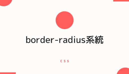[CSS] border-radius系統のプロパティでボーダーの角丸を指定しよう!