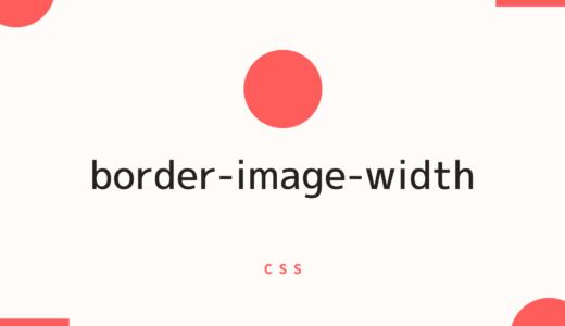 [CSS] border-image-widthプロパティでボーダー画像の幅を指定しよう!