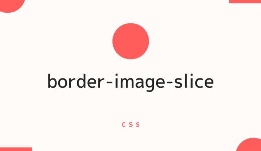[CSS] border-image-sliceプロパティでボーダー画像の分割位置を指定しよう!