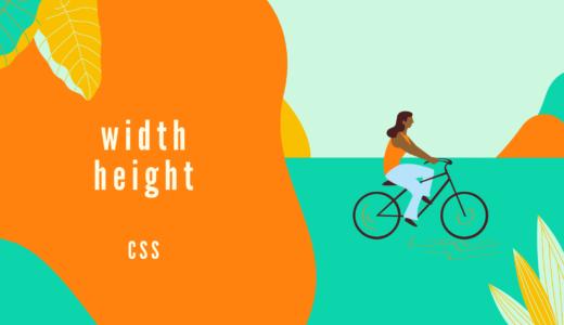 [CSS] width、heightプロパティでボックスの幅と高さを指定しよう!