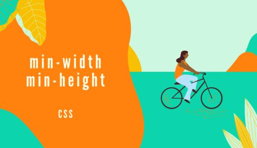[CSS] min-width、min-heightプロパティでボックスの幅と高さの最小値を指定しよう!
