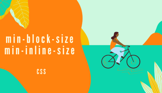 [CSS] min-block-size、min-inline-sizeプロパティで書字方向に応じてボックスの幅と高さの最小値を指定しよう!
