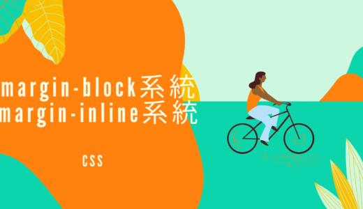 [CSS] margin-block、margin-inline系統のプロパティで書字方向に応じてボックスのマージン幅を指定しよう!
