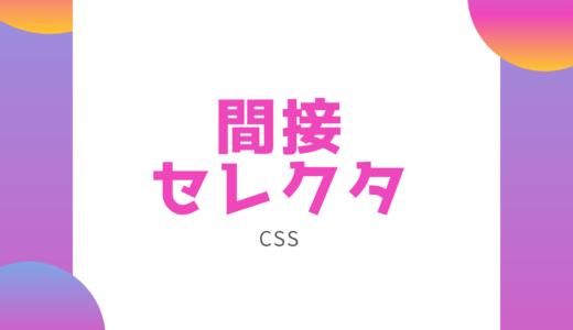 [CSS] 間接セレクタで弟要素にスタイルを適用しよう!
