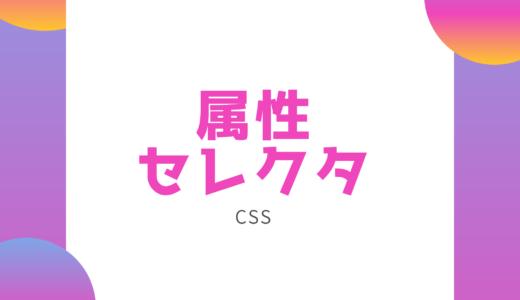[CSS] 属性セレクタで弟要素にスタイルを適用しよう!
