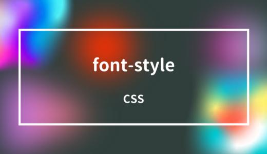 [CSS] font-styleプロパティでフォントのスタイルを指定しよう!