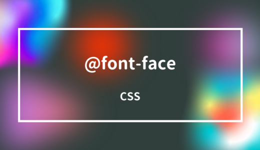 [CSS] @font-face規則で独自フォントの利用を指定しよう!