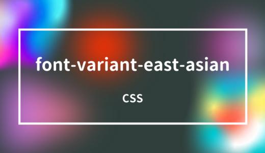 [CSS] font-variant-east-asianプロパティで東アジアの字体の使用を指定しよう!