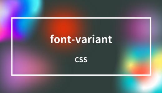 [CSS] font-variantプロパティでフォントの形状をまとめて指定しよう!