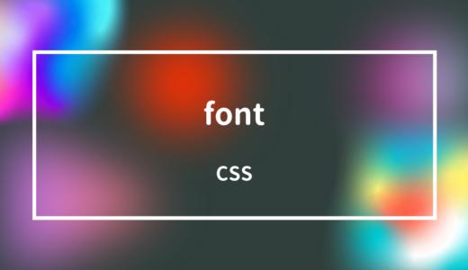 [CSS] fontプロパティで行の高さをまとめて指定しよう!