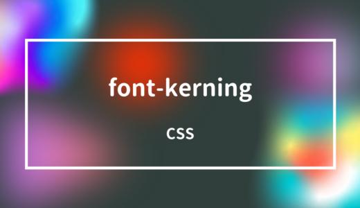 [CSS] font-kerningプロパティでカーニング情報の使用方法を制御しよう!