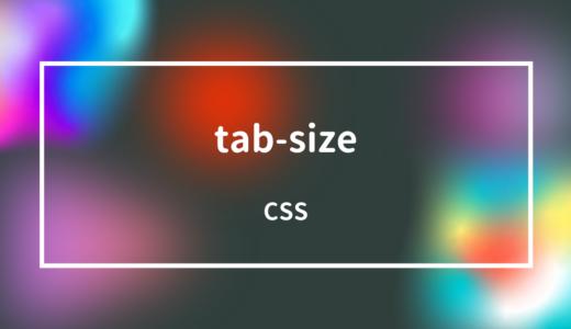 [CSS] tab-sizeプロパティでタブ文字の表示幅を指定しよう!
