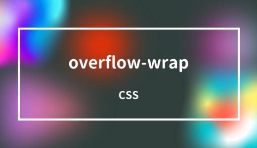 [CSS] overflow-wrapプロパティで単語の途中での改行を指定しよう!