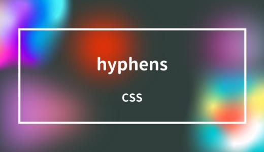 [CSS] hyphensプロパティでハイフネーションの方法を指定しよう!