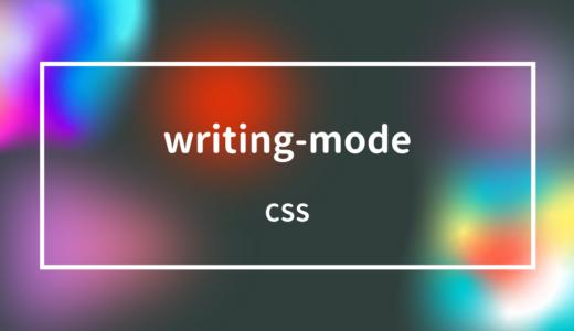 [CSS] writing-modeプロパティで縦書きまたは横書きを指定しよう!
