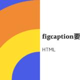 figcaption要素とは? 分かりやすく解説します!
