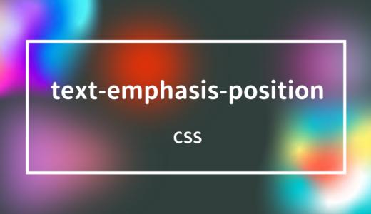 [CSS] text-emphasis-positionプロパティで傍線の位置を指定しよう!