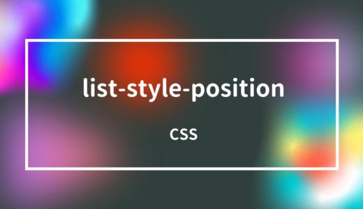 [CSS] list-style-positionでリストマーカーの位置を指定しよう!