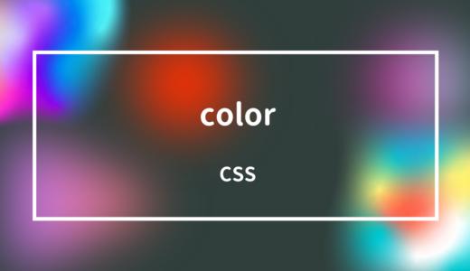 [CSS] colorで文字の色を指定しよう!