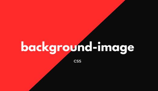 [CSS] background-imageで背景画像を指定しよう!