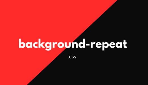 [CSS] background-repeatで背景画像の繰り返しを指定しよう!
