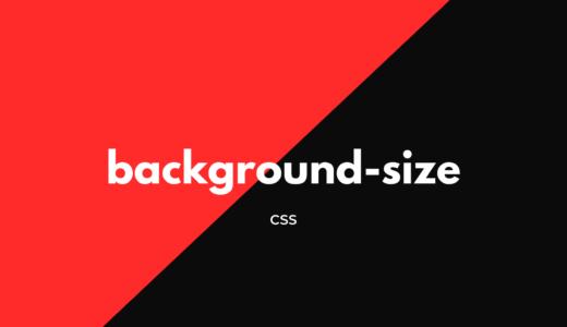 [CSS] background-sizeで背景画像の表示サイズを指定しよう!