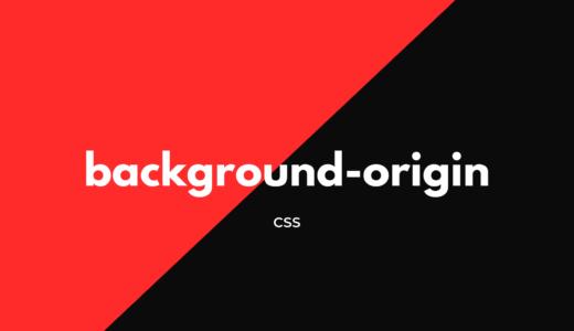 [CSS] background-originで背景画像を表示する基準位置を指定しよう!
