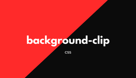 [CSS] background-clipで背景画像を表示する領域を指定しよう!