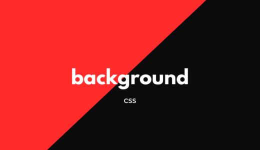[CSS] backgroundで背景のプロパティをまとめて指定しよう!
