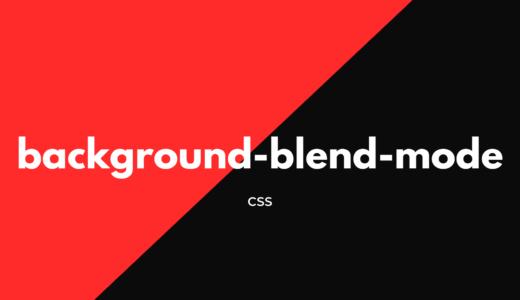 [CSS] background-blend-modeで背景色と背景画像の混合方法を指定しよう!