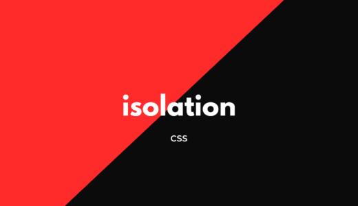[CSS] isolationで重ね合わせコンテキストの生成を指定しよう!