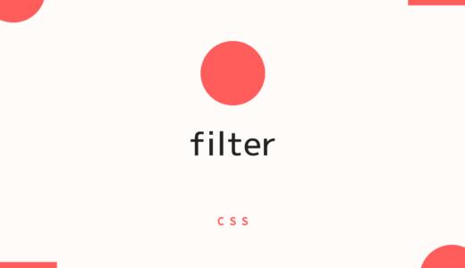 [CSS] filterでグラフィック効果を指定しよう!