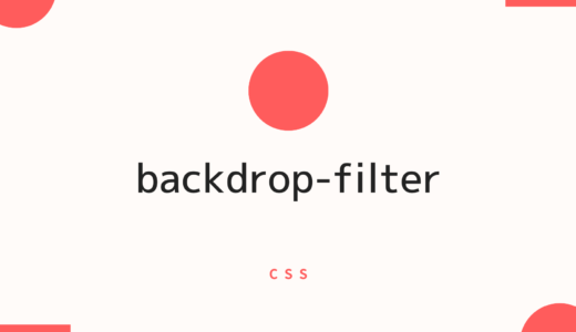 [CSS] backdrop-filterで要素の背後のグラフィック効果を指定しよう!