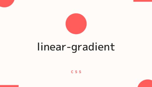 [CSS] linear-gradient()関数で線形のグラデーションを表示しよう!