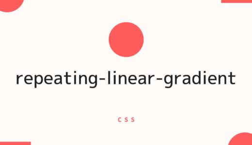 [CSS] repeating-linear-gradient()関数で線形のグラデーションを繰り返して表示しよう!