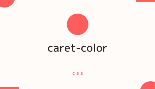 [CSS] caret-colorプロパティで入力キャレットの色を指定しよう!