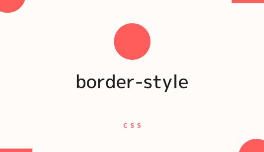 [CSS] border-styleプロパティでボーダーのスタイルをまとめて指定しよう!
