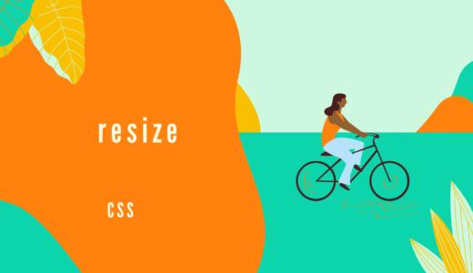 [CSS] resizeプロパティでボックスのサイズ変更の可否を指定しよう!