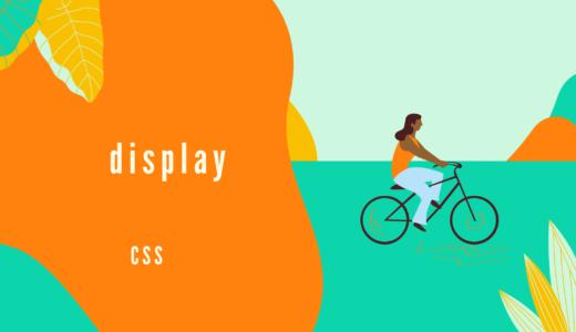 [CSS] displayプロパティでボックスの表示型を指定しよう!