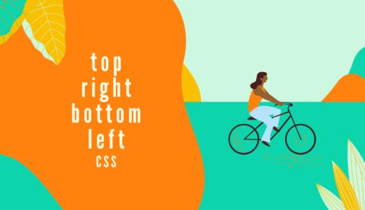 [CSS] top、right、bottom、leftプロパティでボックスの配置方法を指定しよう!