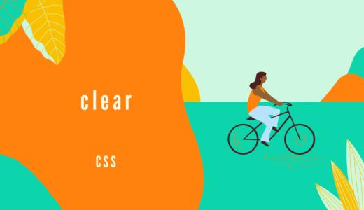 [CSS] clearプロパティでボックスの回り込みを解除しよう!