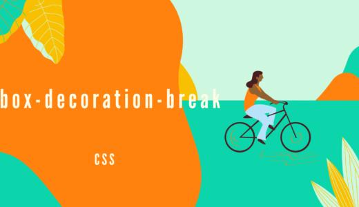 [CSS] box-decoration-breakプロパティで分割されたボックスの表示方法を指定しよう!
