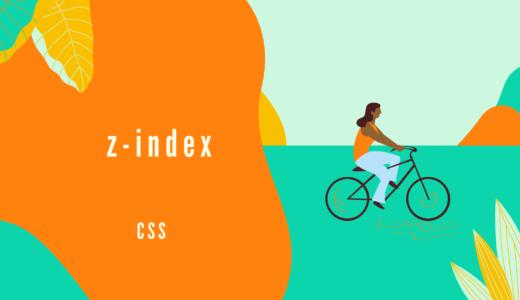 [CSS] z-indexプロパティでボックスの重ね順を指定しよう!