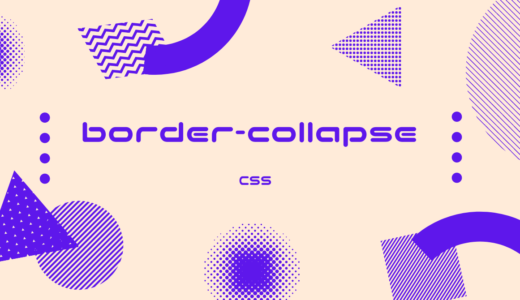 [CSS] border-collapseプロパティで表組みにおけるセルの境界線の表示形式を指定しよう!